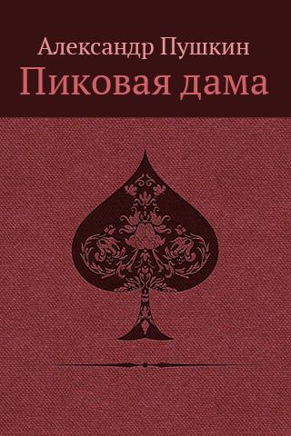 А. Пушкин - Пиковая Дама